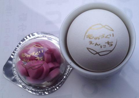 eggforevent180